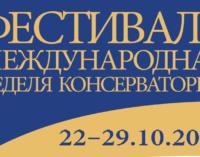 XVI фестиваль «Международная неделя консерваторий» вновь приглашает на свои многочисленные и яркие концерты