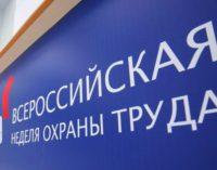 Всероссийская неделя охраны труда: форум статусный, чувства смешанные