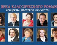 «Три века классического романса» в Петербурге
