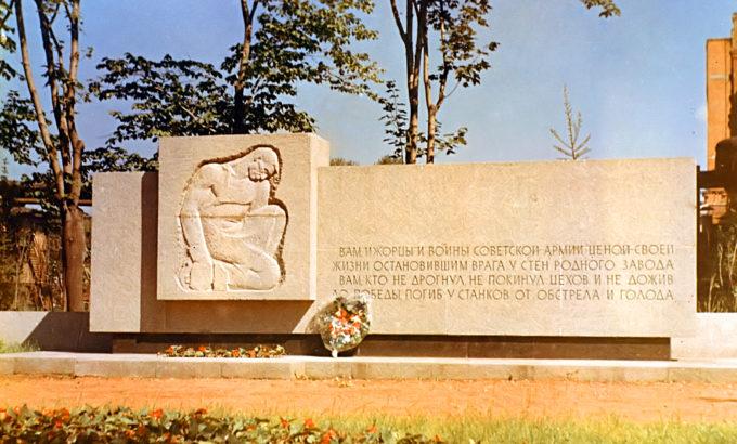 Памятник павшим ижорцам на территории предприятия