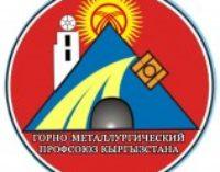 Киргизия: новый коллективный договор