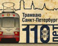 В будущее на трамвае — это по-петербургски