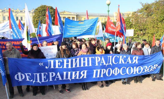 Профсоюзный митинг в День единых действий За достойный труд на Марсовом поле 7 октября 2014 года