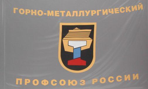 … И стоял за рабочих во все времена профсоюз металлургов России