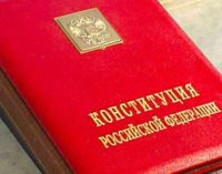 Конституция социального государства