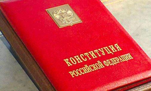 Конституция РФ — читай, знай и действуй