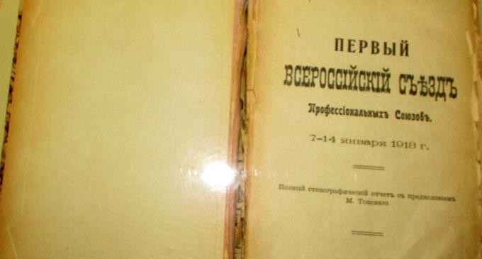 Первый съезд российских профсоюзов: как это было