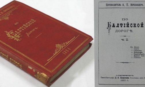 Александр Верландер — меценат и краевед из Дудергофа