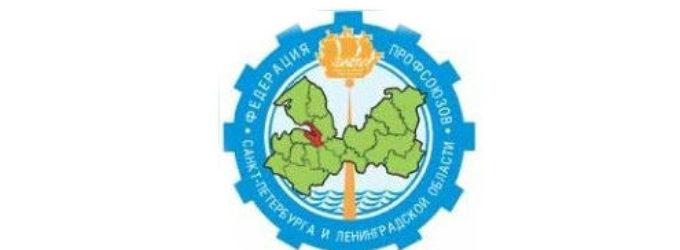 Профсоюзы региона обратились к  властям и работодателям Петербурга и Ленобласти