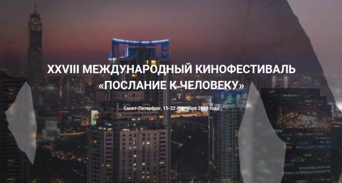 Петербург встречает «Послание к Человеку»