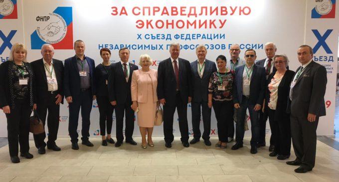 Говорят делегаты Х съезда ФНПР