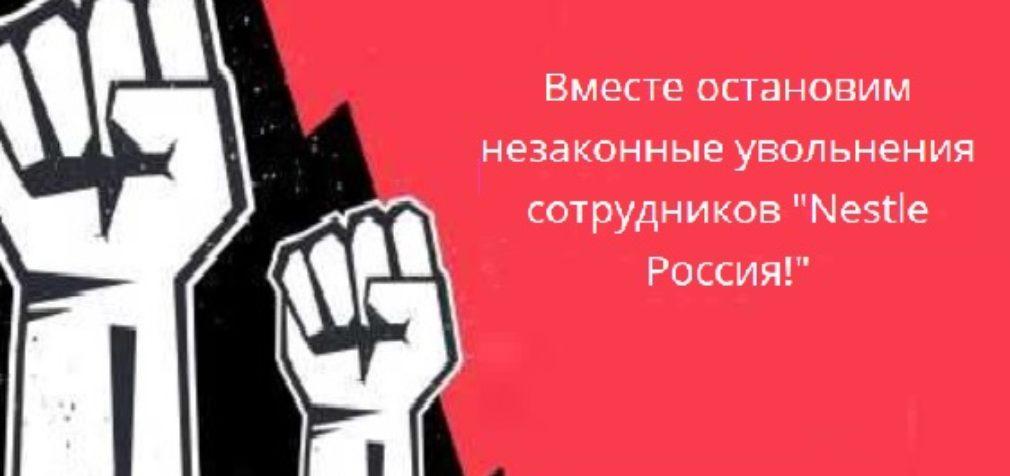 Поддержите увольняемых сотрудников «Нестле»!