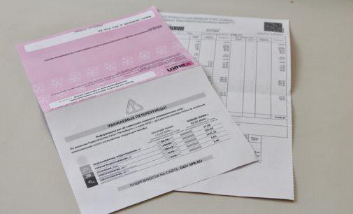 Новые квитанции на квартплату: увеличен лишь формат