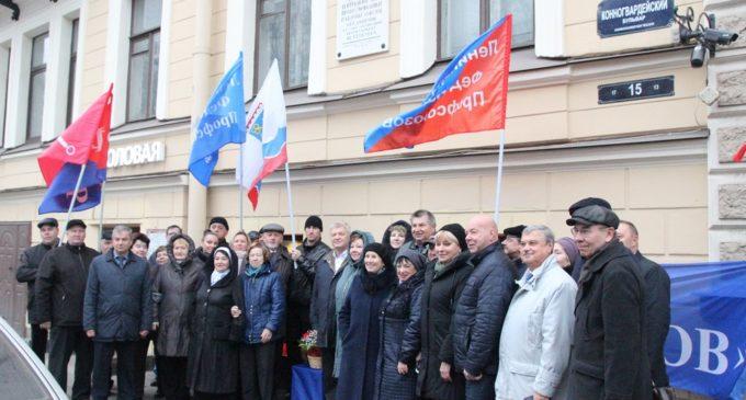Санкт-Петербург празднует День профсоюзного работника!