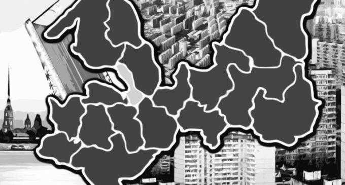 Санкт-Петербург+Ленобласть = Санкт-Петербургская губерния?