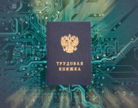 «Цифровизация» добралась и до трудовых книжек