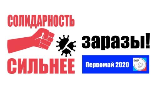 1 мая – Интернет-акция профсоюзов