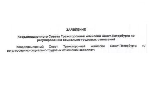 Профсоюзы, власть и бизнес Петербурга приняли заявление