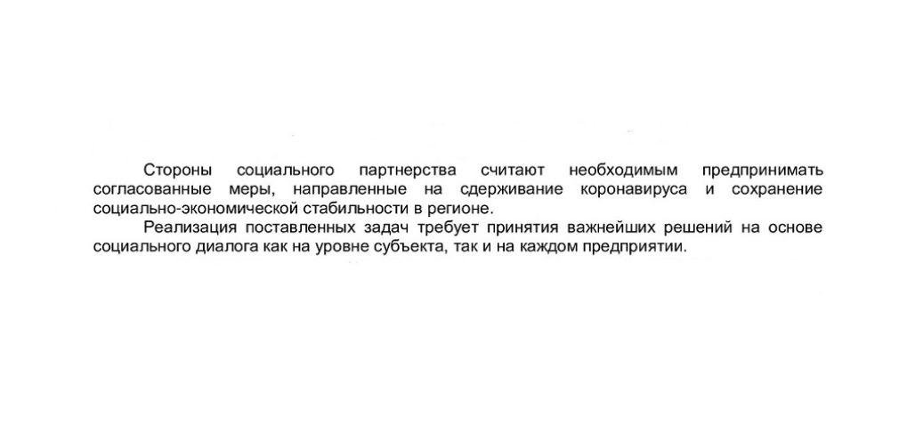 Ленинградская Федерация профсоюзов обратилась к социальным партнерам