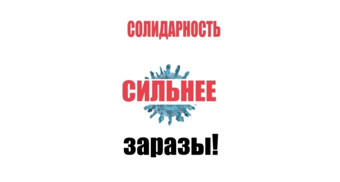 Первомай — 2020: Мы едины, мы действуем!