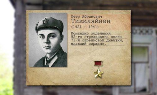 Парень из Маркова – Герой Советского Союза