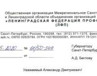 Профсоюзы обратились к губернатору города