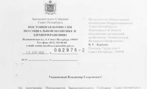 Профсоюзам ответили из Совета Федерации и ЗакСа Петербурга