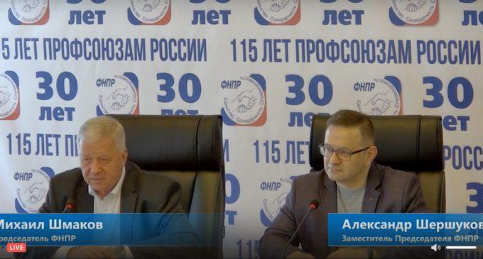 Михаил Шмаков: будущему профсоюзов – о самом актуальном