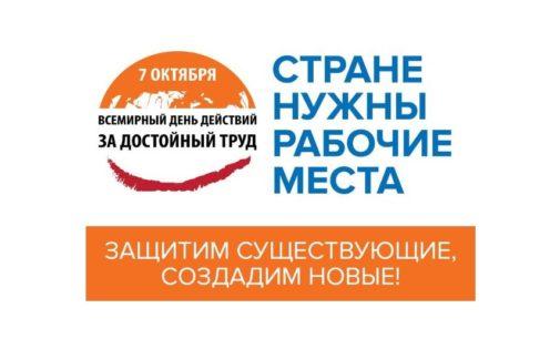 Голосуй «За достойный труд!»