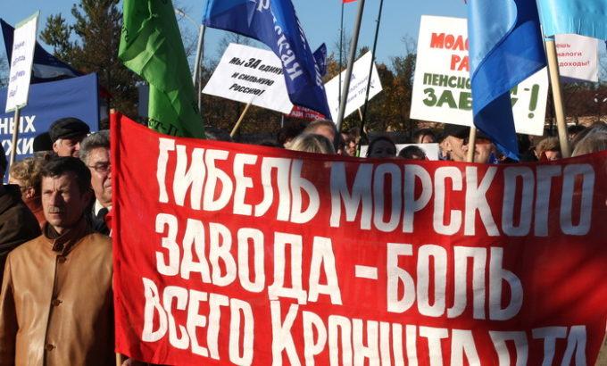 Организованный ЛФП митинг в защиту работников Кронштадтского Ордена Ленина морского завода. 2008 год.
