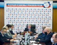 Съезд ФНПР утвердил поправки в ее Устав